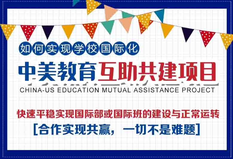 中美教育互助共建项目