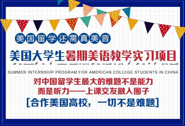 美国大学生暑期赴华实习项目